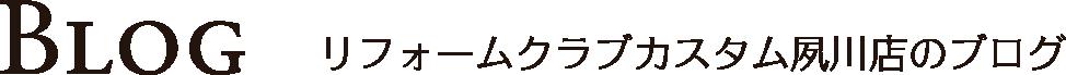 BLOG リフォームクラブカスタム夙川店のブログ