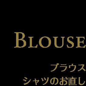 Blouse ブラウス・シャツのお直し
