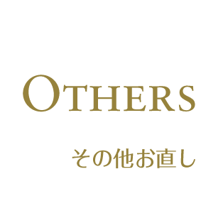 Others その他お直し