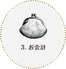 3.お会計