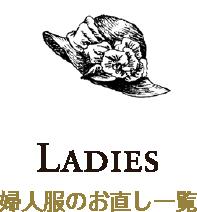 Ladies 婦人服のお直し一覧