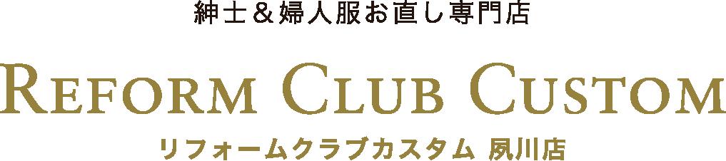 リフォームクラブカスタム 夙川店